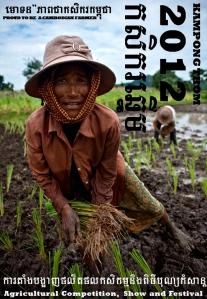 Best Farmer 2012